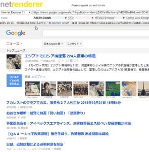 インターネットエクスプローラー11.0