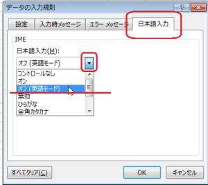 日本語入力をオフにする