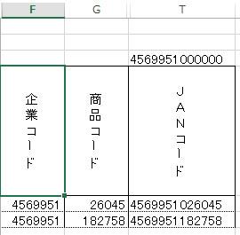 エクセルでJANコードを合体