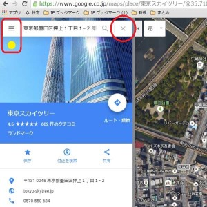GoogleMapの貼付け