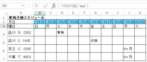 エクセルで日付を入れると曜日が表示される