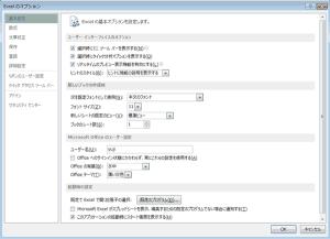 エクセルオプション画面