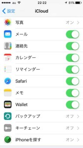 iphoneクラウド