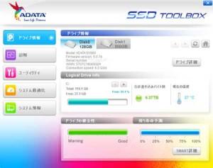 ADATA SSDの寿命を見る