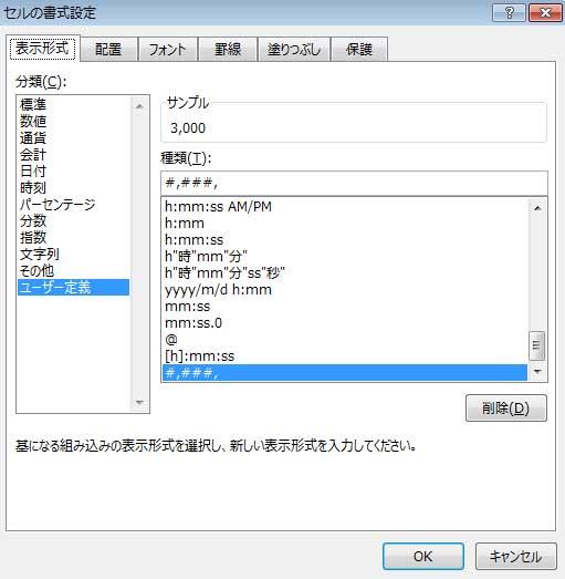 エクセル 千 円 単位 表示