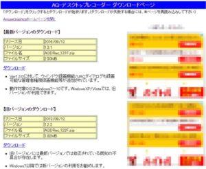 AG-デスクトップレコーダー ダウンロードページ