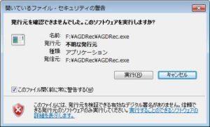 AG-デスクトップレコーダー