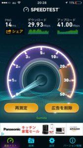 マックWi-Fi電波強度