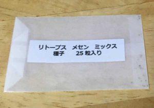 多肉植物リトープス