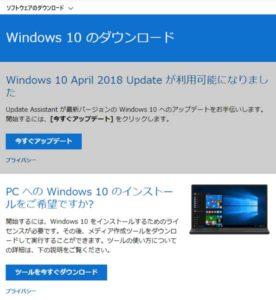 Windows10無償アップグレード