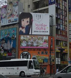 秋葉原広告