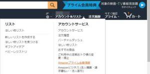 AmazonPrime年会費