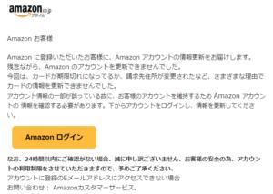 Amazon詐欺メール