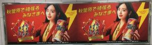 秋葉原広告リアルゴールド