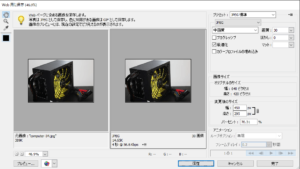 web用画像保存